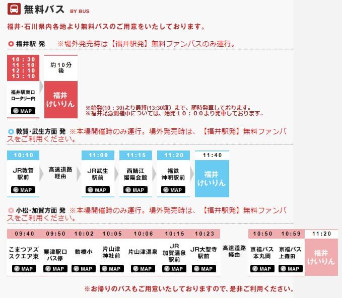 福井競輪場 無料バス時刻表