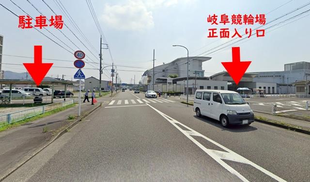 岐阜競輪場駐車場1