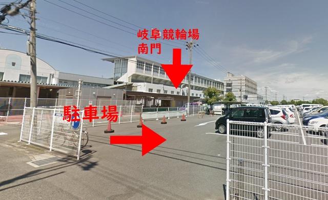 岐阜競輪場駐車場2