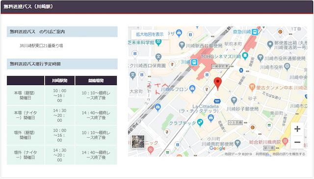 川崎競輪場 無料バスアクセス