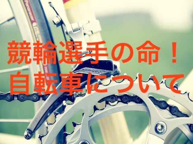 競輪初心者に競輪自転車について説明する画像