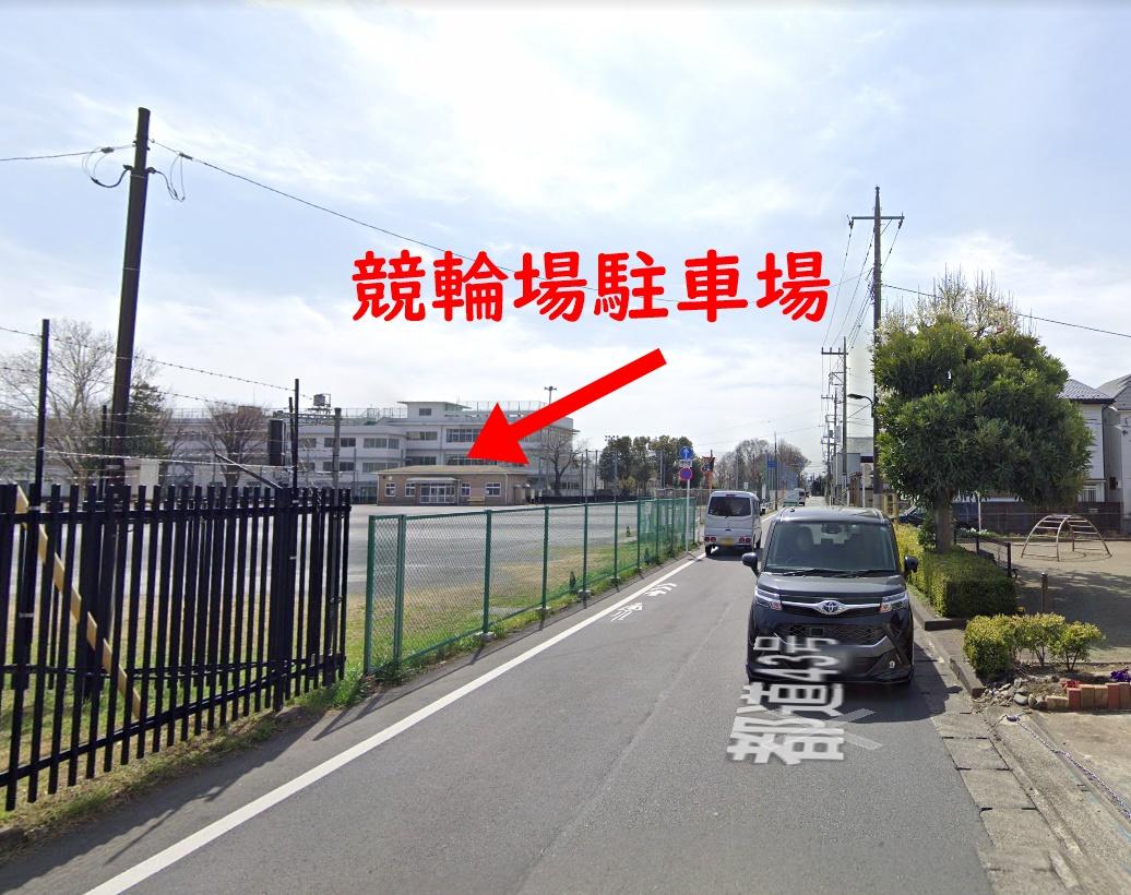 立川競輪場道順2