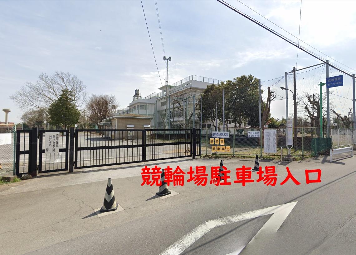 立川競輪場道順3