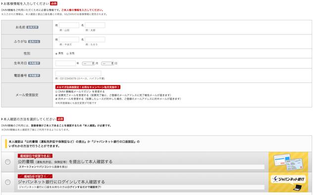 DMM競輪 登録方法についての画像