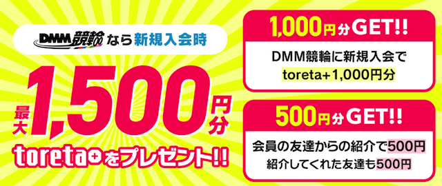 DMM競輪新規登録でポイントがもらえる画像