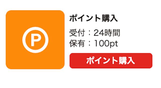 1万円分のポイント