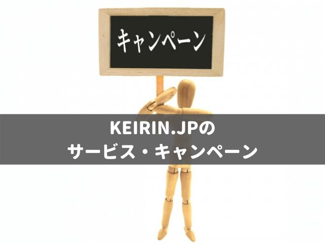 KEIRIN.JP(競輪JP) 投票方法 買い方
