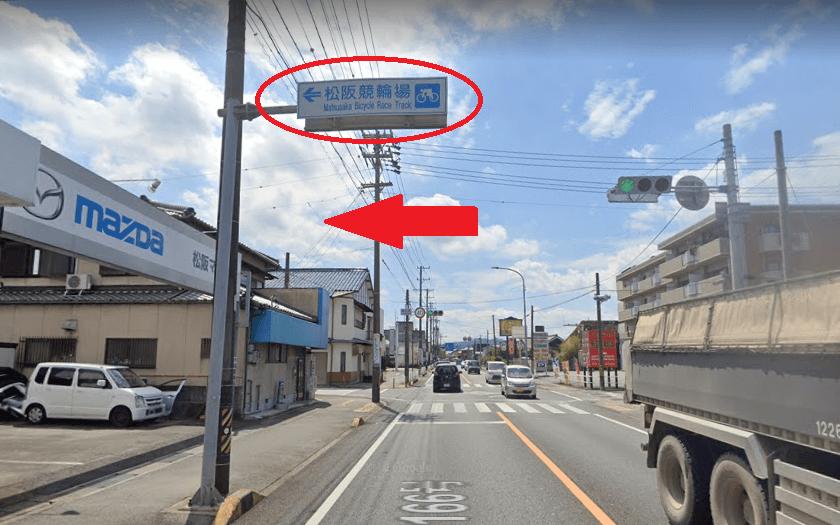 松坂競輪場 アクセス