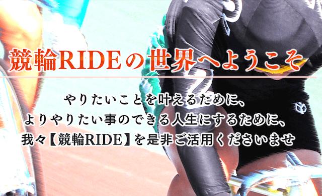 競輪ライドTOP