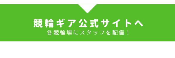 競輪ギア 競輪予想 有料サイト
