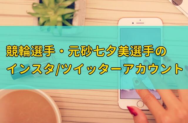 元砂七夕美、インスタ、ツイッター