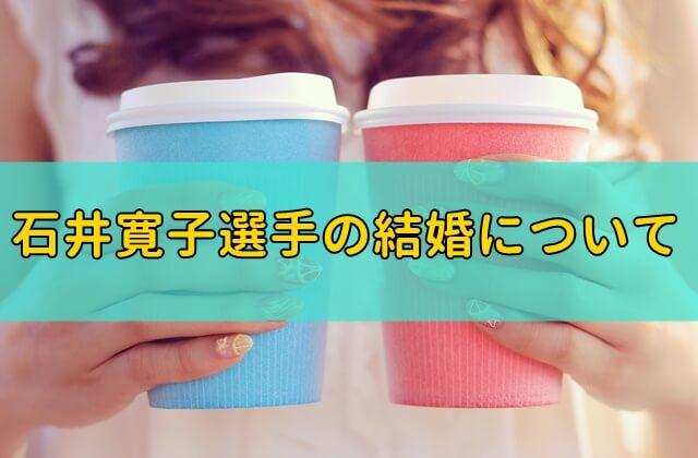 石井寛子、カワイイ、結婚