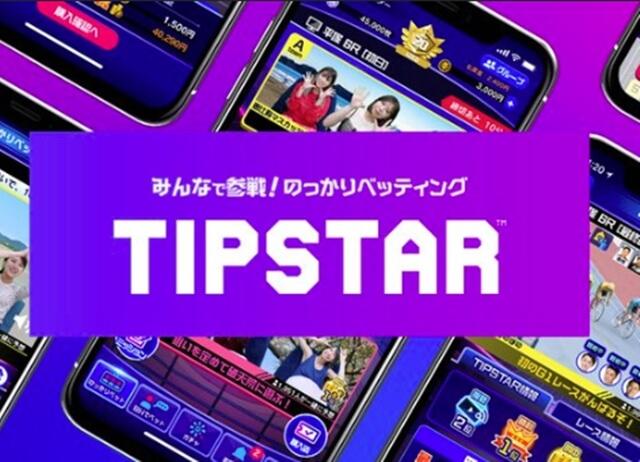 TIPSTAR登録方法0
