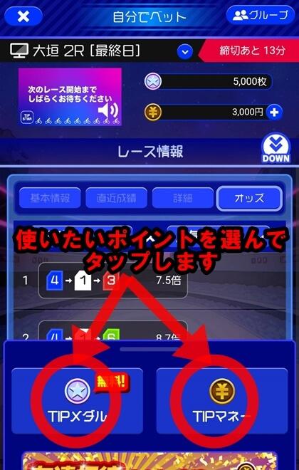 TIPSTARボタン選択