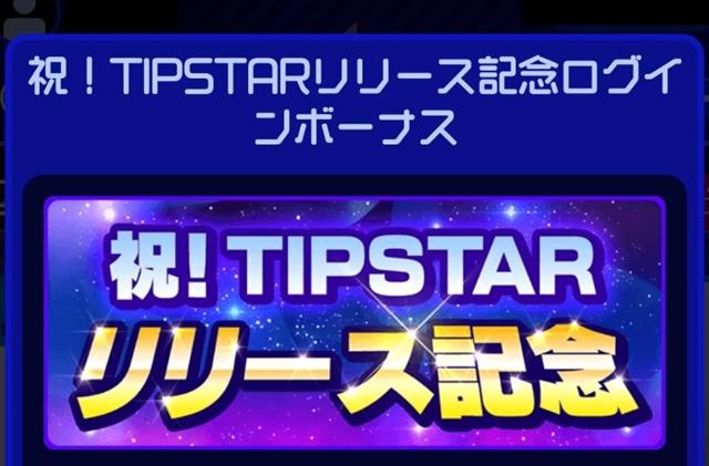 TIPSTARリリース記念