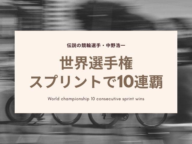 中野浩一 伝説 世界選手権10連覇