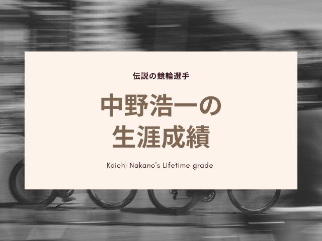 中野浩一 伝説 生涯成績
