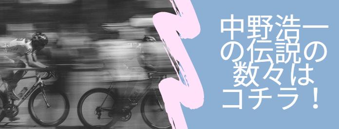 中野浩一 伝説 自転車