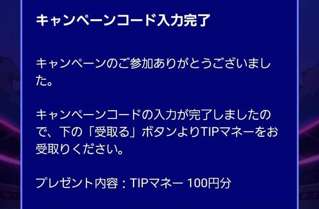 TIPSTAR100円