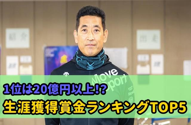 生涯、賞金、ランキング、神山