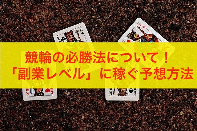 【プラス収支】競輪必勝方法は本当にないの?稼げる方法を伝授!