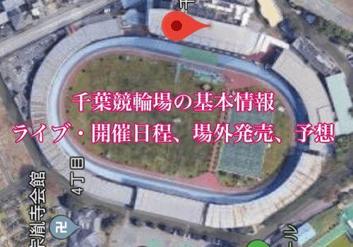 千葉競輪場(千葉県)の基本情報とライブ、開催日程、場外発売、予想ほか