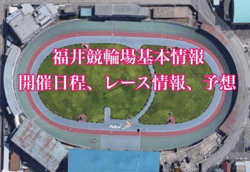 福井競輪場(福井県)の基本情報とライブ、開催日程、場外発売、予想ほか