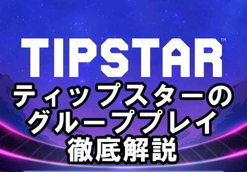TIPSTAR(ティップスター)グループプレイ