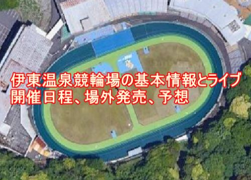 伊東温泉競輪場(静岡県)の基本情報とライブ、開催日程、場外発売、予想ほか