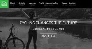 (財)日本サイクリング協会