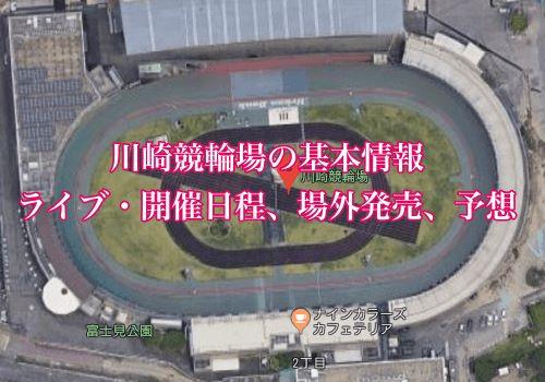 川崎競輪場(神奈川県)の基本情報とライブ、開催日程、場外発売、予想ほか