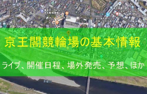 京王閣競輪場(東京都)の基本情報とライブ、開催日程、場外発売、予想ほか
