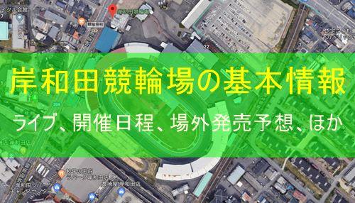 岸和田競輪場(大阪府)の基本情報とライブ、開催日程、場外発売、予想ほか
