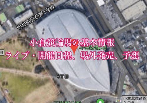 小倉競輪場(福岡県)の基本情報とライブ、開催日程、場外発売、予想ほか