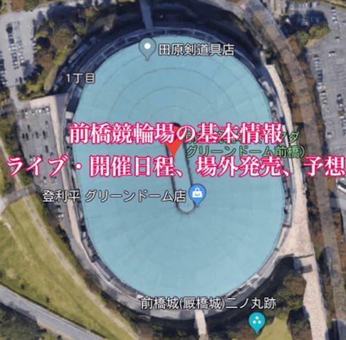 前橋競輪場(岐阜県)の基本情報とライブ、開催日程、場外発売、予想ほか