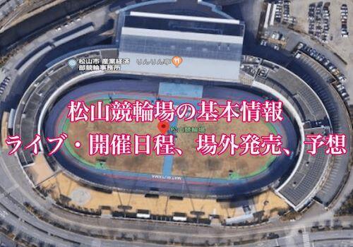 松山競輪場(愛媛県)の基本情報とライブ、開催日程、場外発売、予想ほか