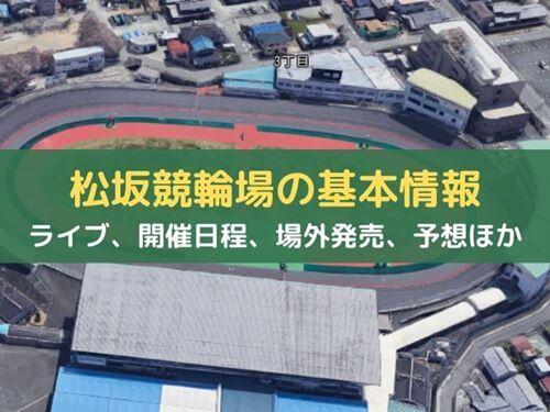 松坂競輪(三重県)の基本情報とライブ、開催日程、場外発売、予想ほか
