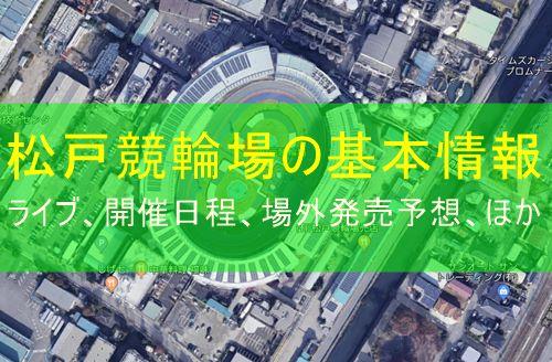 松戸競輪場(千葉県)の基本情報とライブ、開催日程、場外発売、予想ほか
