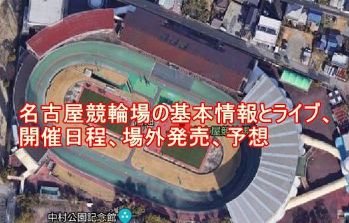 名古屋競輪場(愛知県)の基本情報とライブ、開催日程、場外発売、予想ほか