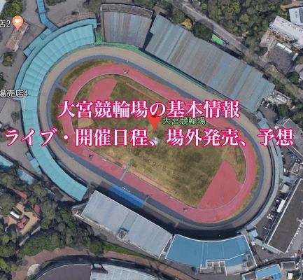 大宮(埼玉県)競輪場の基本情報とライブ、開催日程、場外発売、予想ほか