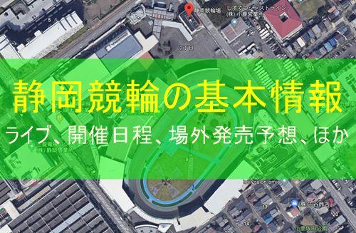 静岡競輪場(静岡県)の基本情報とライブ、開催日程、場外発売、予想ほか