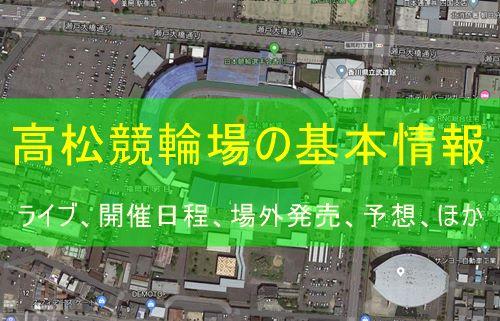 高松競輪場(香川県)の基本情報とライブ、開催日程、場外発売、予想ほか