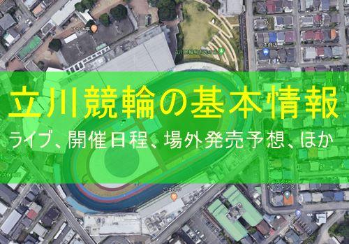 立川競輪場(東京都)の基本情報とライブ、開催日程、場外発売、予想ほか