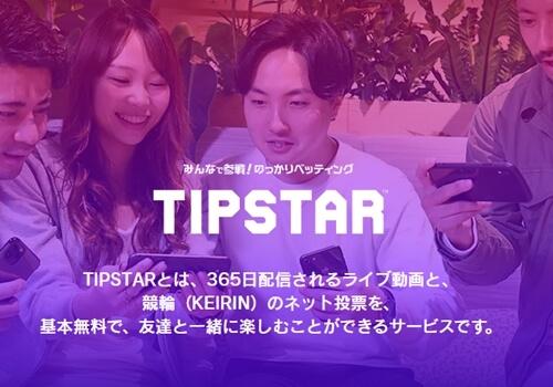 TIPSTARは競輪投票サイトアプリ