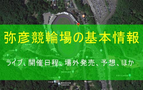 弥彦競輪場(新潟県)の基本情報とライブ、開催日程、場外発売、予想ほか