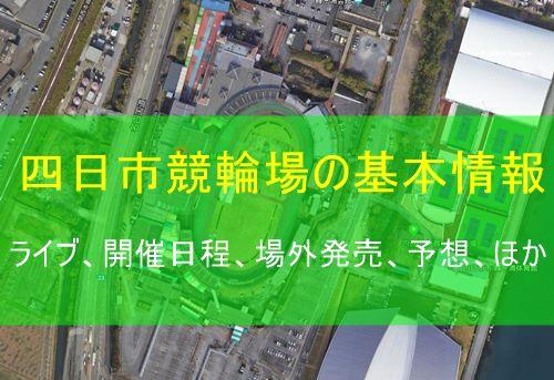 四日市競輪場(三重県)の基本情報とライブ、開催日程、場外発売、予想ほか