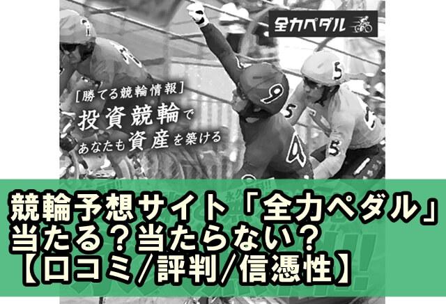 全力ペダル競輪予想サイト