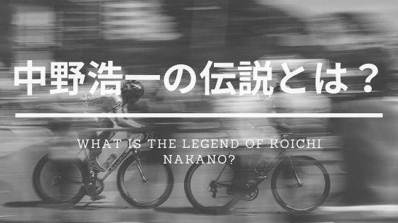 競輪選手・中野浩一の伝説