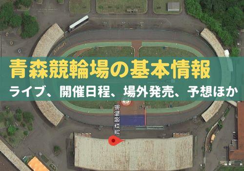 青森競輪場(青森県)の基本情報とライブ、開催日程、場外発売、予想ほか