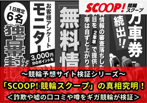 競輪予想サイト「SCOOP!競輪スクープ」の真相究明【口コミ/評判/信憑性】